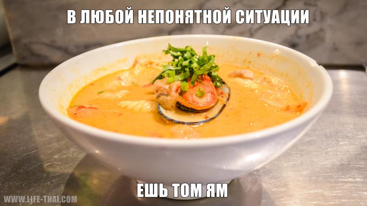 В любой непонятной ситуации ешь томям
