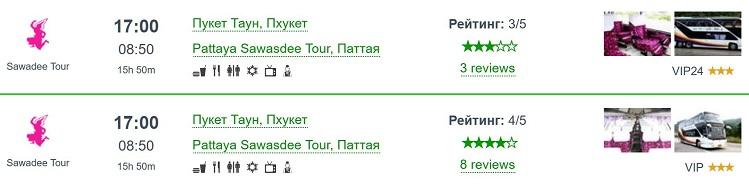 Автобус Пхукет-Паттай, дешевый способ добраться в Паттайю