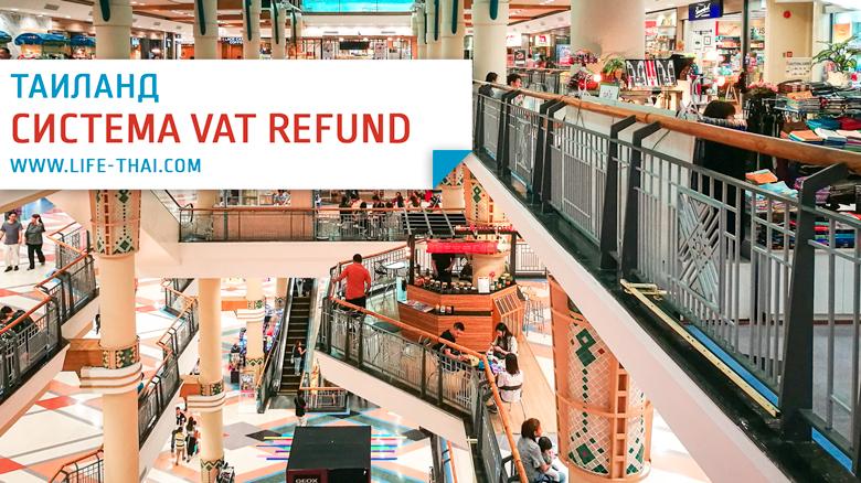 Система Vat Refund в Таиланде. Как получить налог с покупок в Таиланде