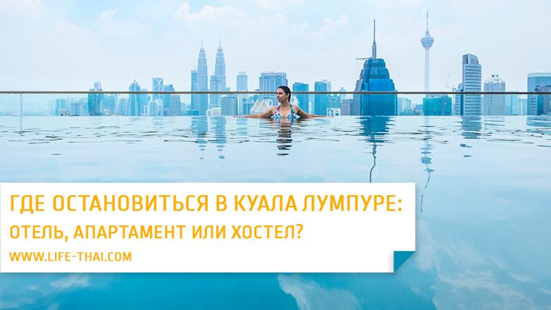 Где остановиться в Куала Лумпуре: лучшие отели, апартаменты с бассейном на крыше и видом на башни Петронас