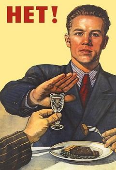 Алкоголю - нет!