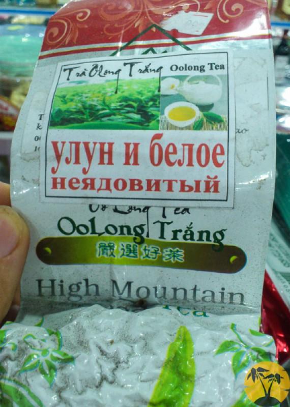 Чай улун, вьетнамский