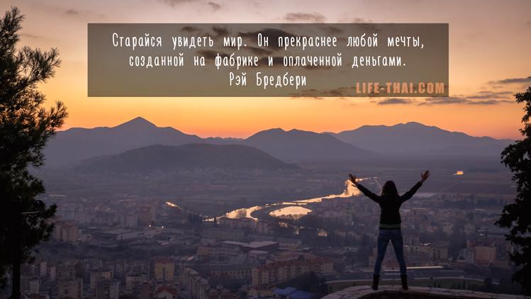 Цитаты о путешествиях, Рей Бредбери