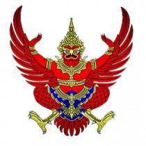 Герб Королевства Таиланд