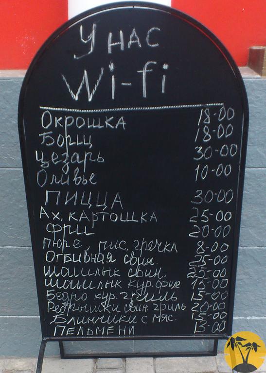 Цены на еду в Крыму