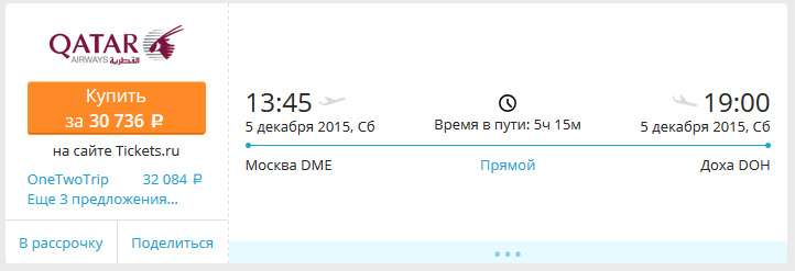 Билеты на самолет москва киев дешево 0 авиабилет дешево купить