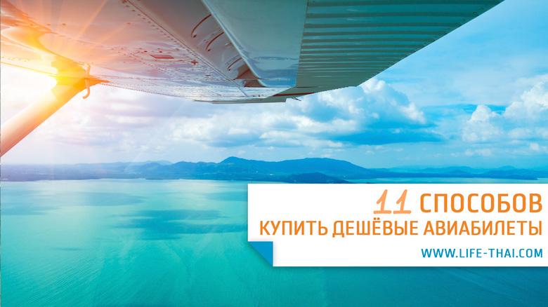 Билеты на самолет самые дешевые с багажом узнать электронный билет на самолет