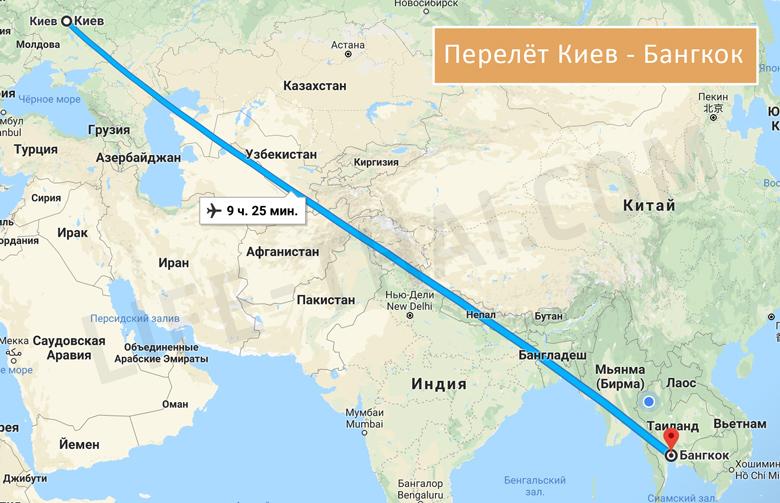 Сколько лететь из Киева в Бангкок по времени