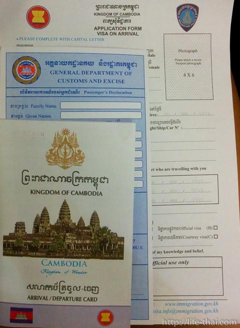 Виза в Камбоджу