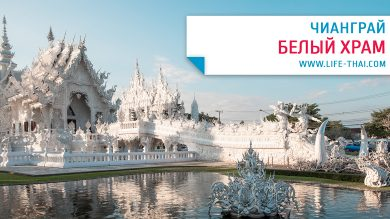 Полезная информация про Белый храм в Чианграе. Экскурсии, как добраться, цены