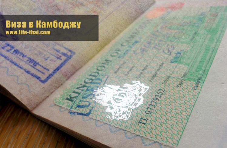 Виза в Камбоджу: нужна или нет