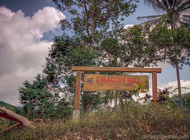 Dragon hill, Samui, Thailand
