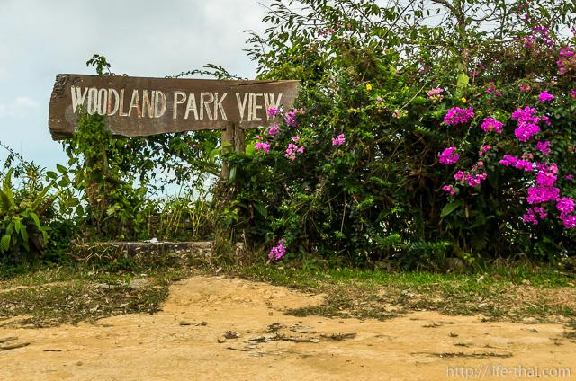 Woodland park, Samui, Thailand