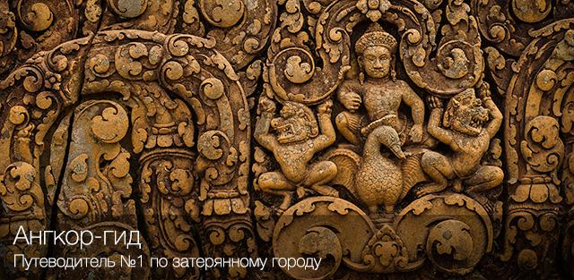 Ангкор-гид