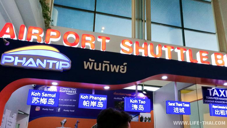 Как добраться до Самуи: трансфер из аэропорта Сураттани до паром Ситран