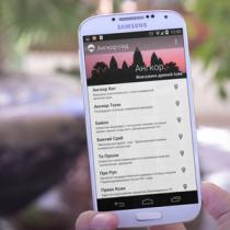 Ангкор-гид для Андроид