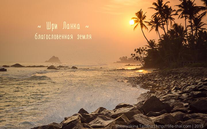 Шри Ланка, благословенная земля