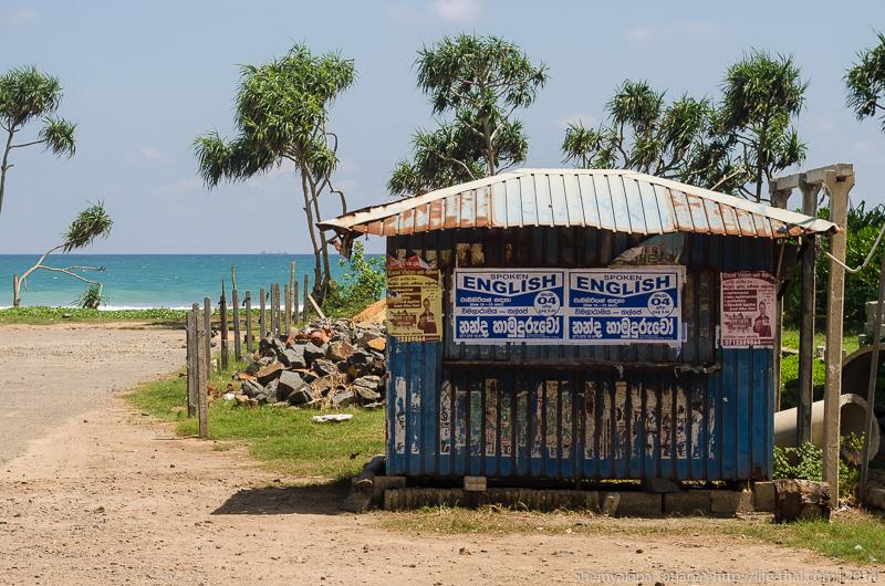Английский, Шри Ланка