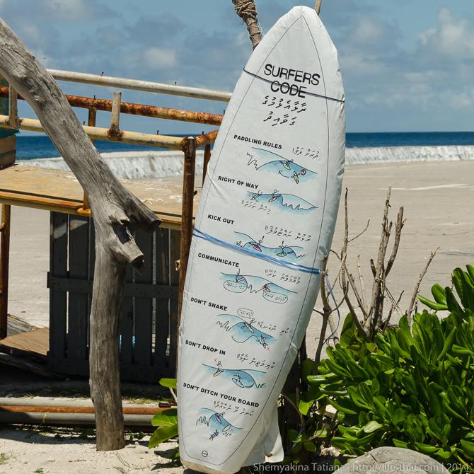 Кодекс сёрфера, Мальдивы