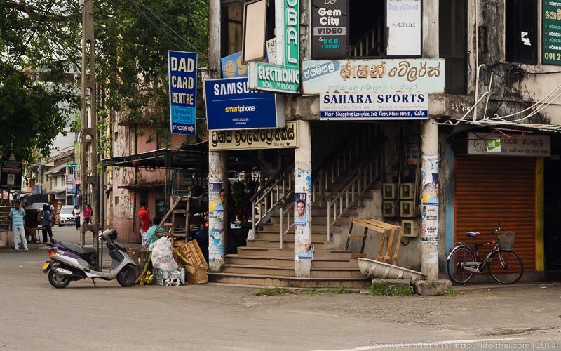 Улицы, Шри Ланка
