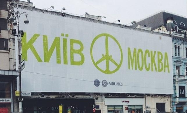 S7 Киев-Москва