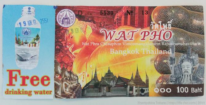 Билет в ват Пхо, Бангкок, Таиланд