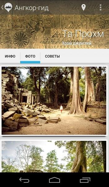 Ангкор-гид, описание храма