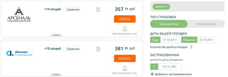 Калькулятор стоимости страховки от Балт Ассистанс