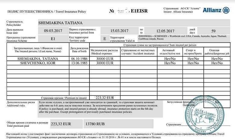 Полис страховки для путешественников от Trip Insurance