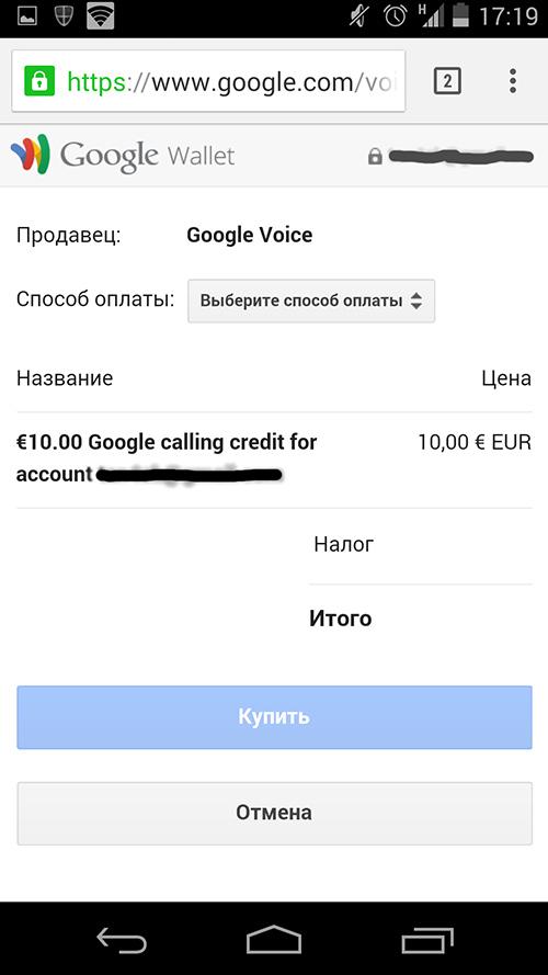 Пополнение Google Hangouts