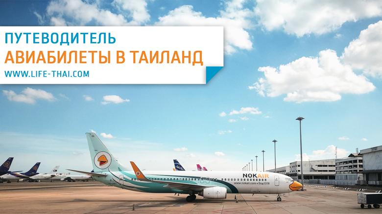 Как найти и купить авиабилеты в Таиланд самостоятельно. Цены на билеты, авиакомпании, аэропорты Таиланда