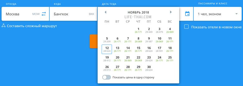 Как купить авибилеты Москва - Бангкок