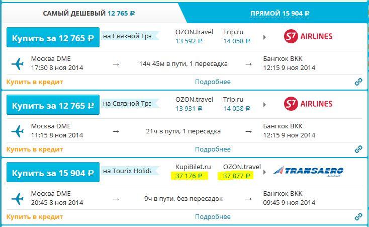 термобелье Этот купить билет на самолет из санкт-петербурга в таиланд основе