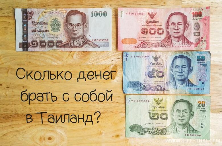 тайланд сколько денег брать на проститутотк