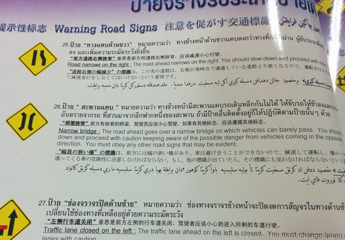 Книга с ПДД Таиланда на английском языке