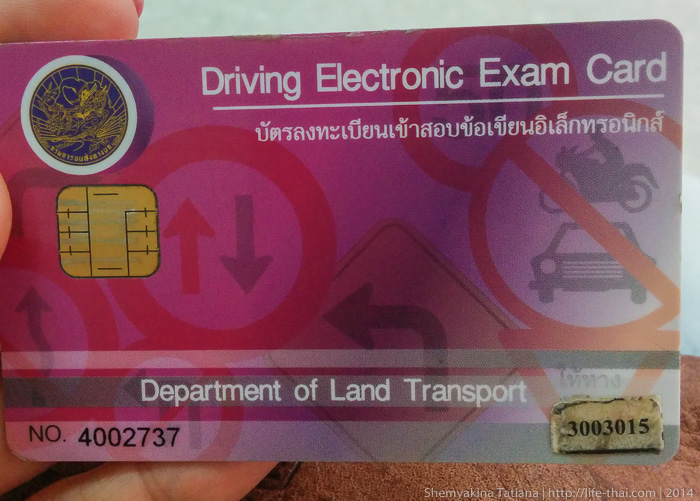 Карта для сдачи электронного экзамена ПДД в Таиланде