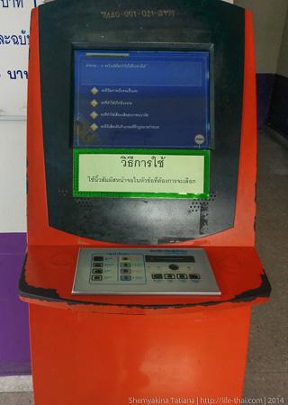 Тест экзамена ПДД в Таиланде
