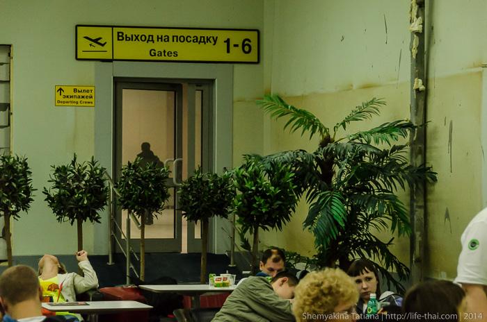 "Новосибирск, аэропорт ""Толмачево"""
