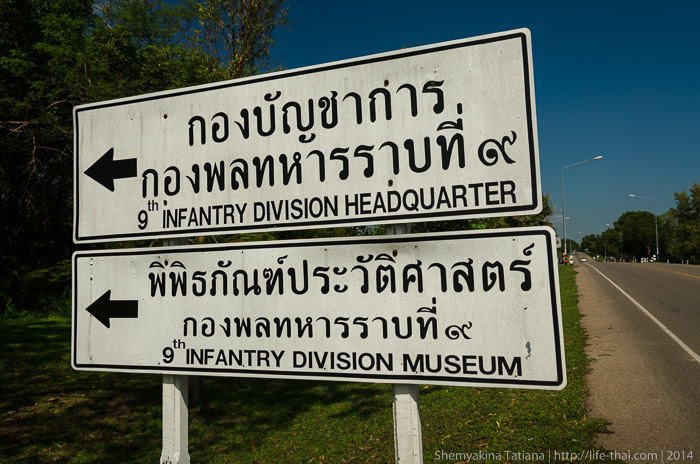 Указатель на музей, Канчанабури