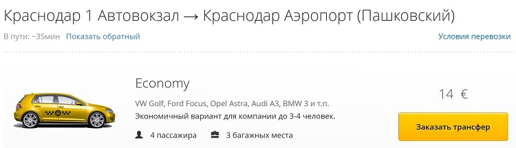 "Такси в аэропорт Краснодара ""Пашковский"""