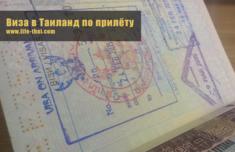 Виза по прибытию в Таиланд. Руководство, как получить визу по прилёту в аэропорту
