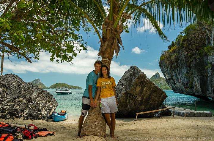 Мы на островах, Таиланд