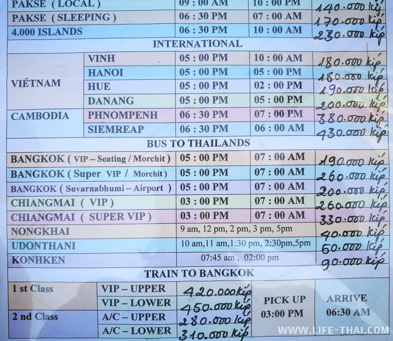 Расписание и цены на автобусные билеты Вьентьян - Таиланд (Бангкок, Чиангмай, Удонтхани, Нонг Кхай)