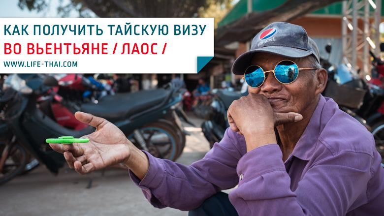 Как получить тайскую визу в Лаосе. Делаем визу в Таиланд во Вьентьяне
