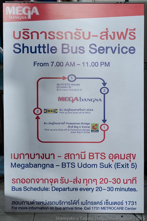 Расписание шаттл-басов до Мега Бангна в Бангкоке