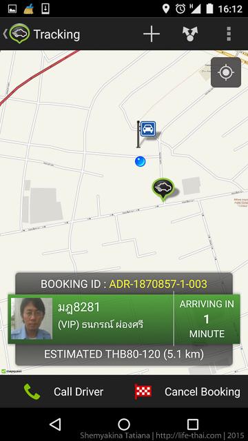 Grab taxi, как пользоваться приложением