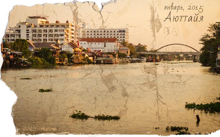Аютайя, древняя столица Таиланда