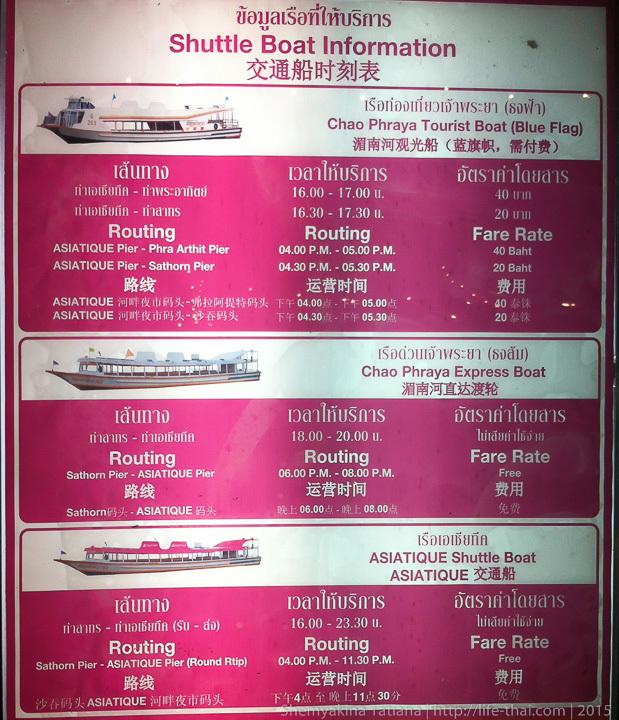 Расписание лодок от Sathorn Pier до Asiatique The River Front