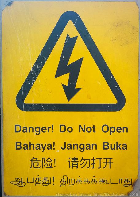 """Табличка """"Опасно"""", Сингапур"""