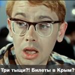 Почем нынче авиабилеты в Крым?